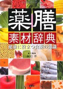 【和書】薬膳素材辞典-健康に役立つ食薬の知識-