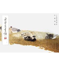 栄宝斎画譜(185)工筆花鳥部分