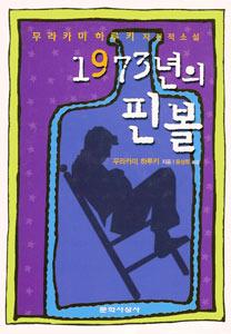 1973年のピンボール(韓国本)