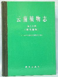 雲南植物誌  第20巻(蕨類植物)