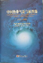 中国熱帯気旋気候図集(1951-2000)