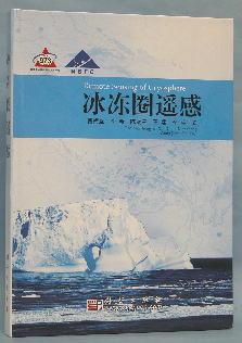 ◆冰凍圈遥感