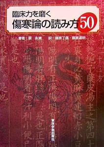 【和書】臨床力を磨く傷寒論の読み方50