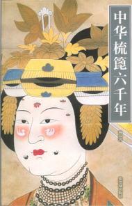 中華梳篦六千年
