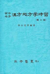 【和書】古今名方漢方処方学時習