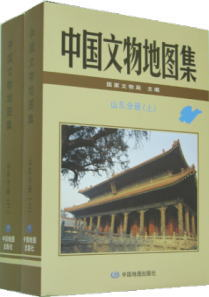 中国文物地図集·山東分冊  上下冊