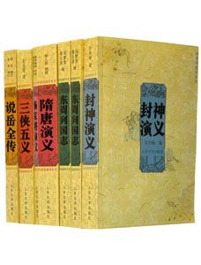 華夏英雄伝系列  全6巻7冊