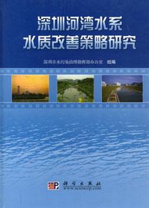 深圳河湾水系水質改善策略研究