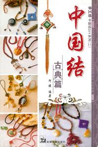 中国結·古典篇