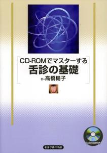 【和書】CD-ROMでマスターする舌診の基礎(付CD-ROM1枚)