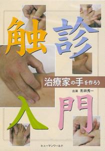 【和書】触診入門-治療家の手を作ろう(DVD)