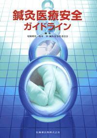 【和書】鍼灸医療安全ガイドライン