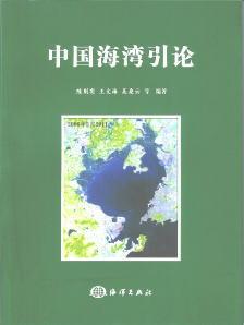 ◆中国海湾引論