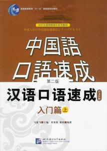 漢語口語速成·入門篇(第2版)(日語注釈本)上冊