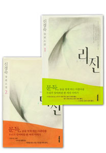 リジン 全2巻(韓国本)