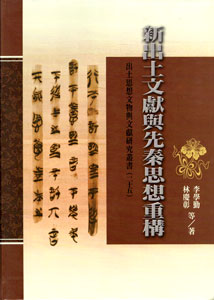 ◆新出土文献与先秦思想重構