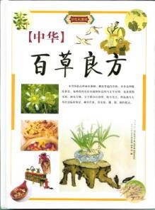 ◆中華百草良方  上下巻