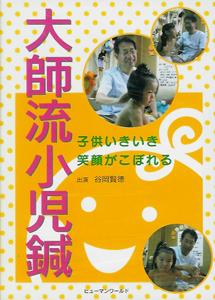 【和書】大師流小児鍼 DVD2枚