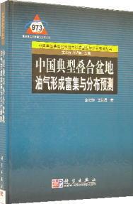 ◆中国典型畳合盆地油気形成富集与分布預測