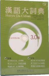 漢語大詞典  光盤繁体単機3.0版