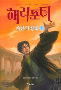 ハリーポッターと死の秘宝 全4冊(韓国本)