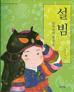 ソルビム(お正月の晴れ着)男の子の素敵な服(韓国本)