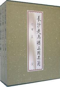 長沙走馬楼三国呉簡·竹簡(参)全3冊