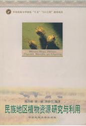民族地区植物資源研究与利用