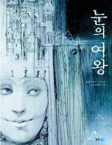 雪の女王(韓国本)