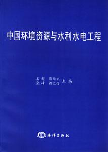 中国環境資源与水利水電工程