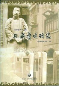 上海魯迅研究(2008春)