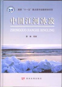 中国江河冰凌