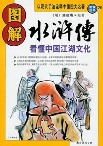 図解水滸伝-看懂中国江湖文化