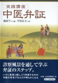 【和書】実践講座中医弁証