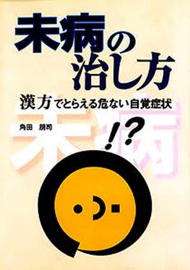 【和書】未病の治し方-漢方でとらえる危ない自覚症状