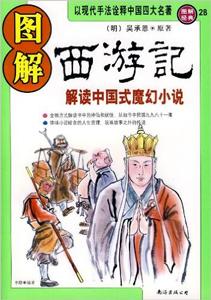 図解西遊記-解読中国式魔幻小説