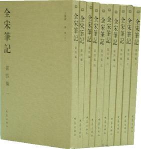 全宋筆記  第4編全10冊(平装)