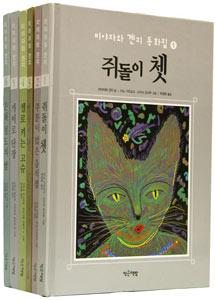 宮沢賢治童話集 全6巻(韓国本)