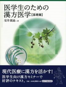 【和書】医学生のための漢方医学[基礎篇]
