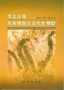◆華北古陸東南縁新元古代生物群