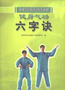 健身気功·六字訣(掛図)