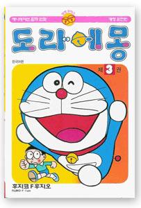 ドラえもん3(韓国本)