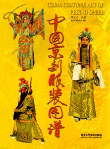 ◆中国京劇服装図譜