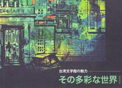【和書】台湾文学館の魅力  その多彩な世界(展覧図説)
