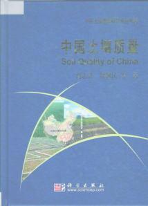 ◆中国土壤質量