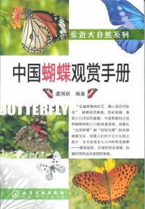 ◆中国蝴蝶観賞手冊