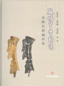 ◆殷墟甲骨輯佚-安陽民間蔵甲骨