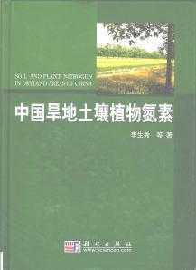 ◆中国旱地土壤植物氮素