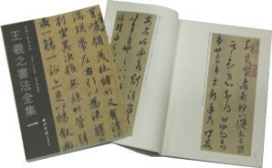 王羲之書法全集  全10冊