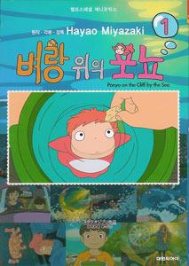 崖の上のポニョ 全4冊(韓国本)